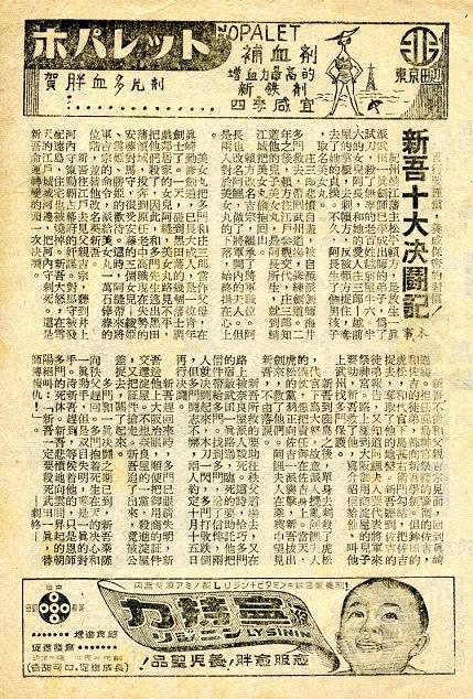 新吾十大决鬥記 -2