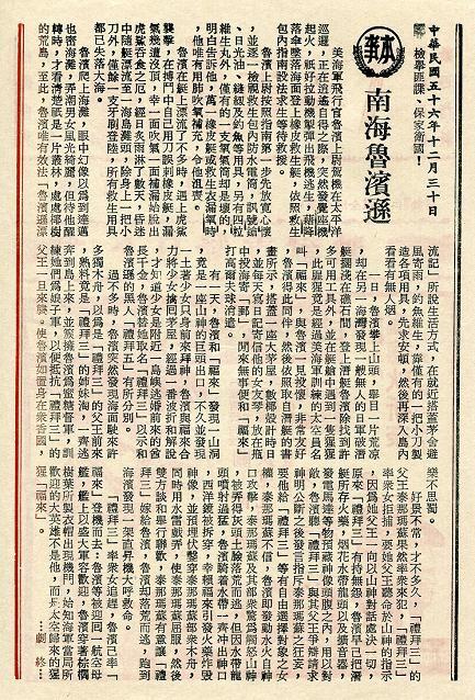 南海魯濱遜 -3