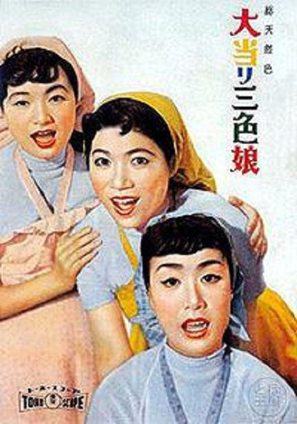 少女春光 (大当り三色娘)