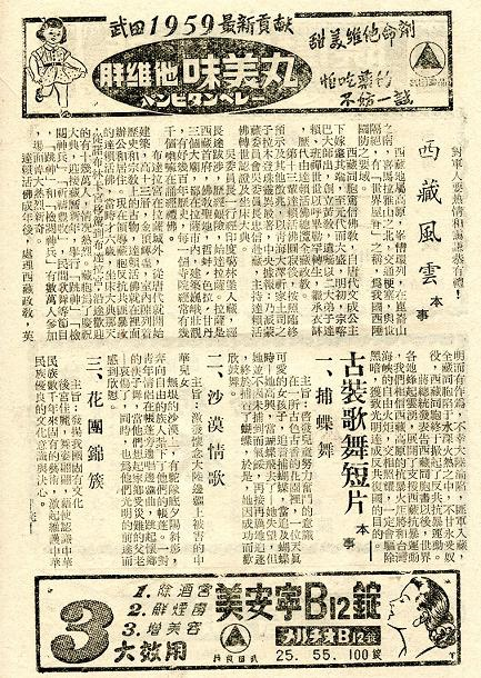 西藏風雲 -2