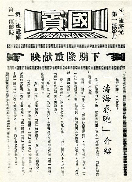 濤海春曉 -4