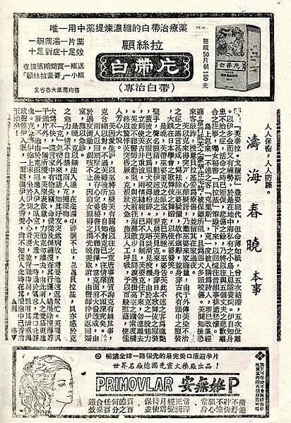 濤海春曉 -3