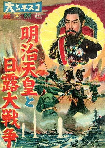 明治天皇與日俄戰爭 -2