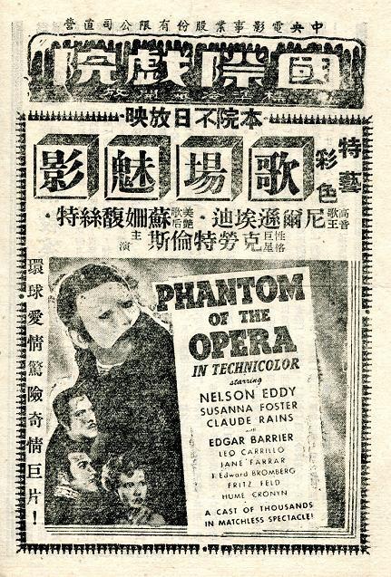 歌場魅影 (Phantom of the Opera)