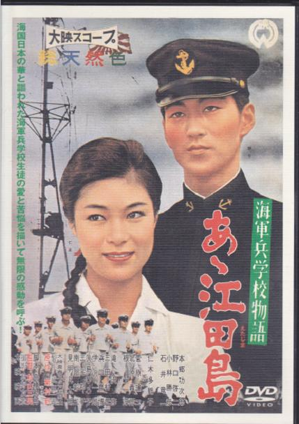 江田島 (海軍兵学校物語 あゝ江田島)