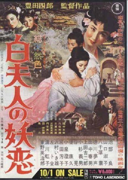 白蛇傳 (白夫人の妖恋)