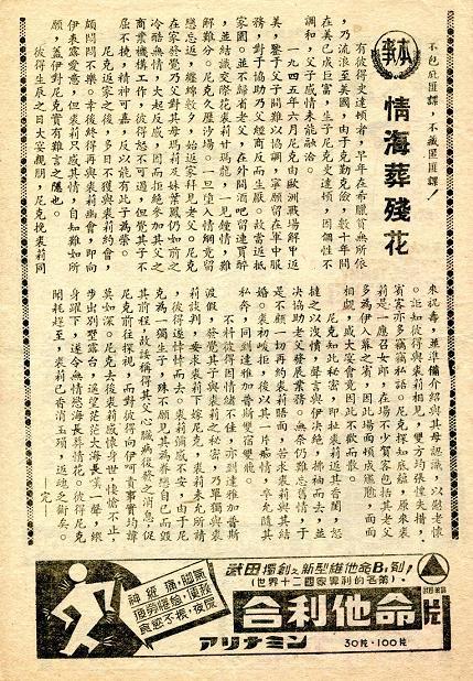 情海葬殘花 -3