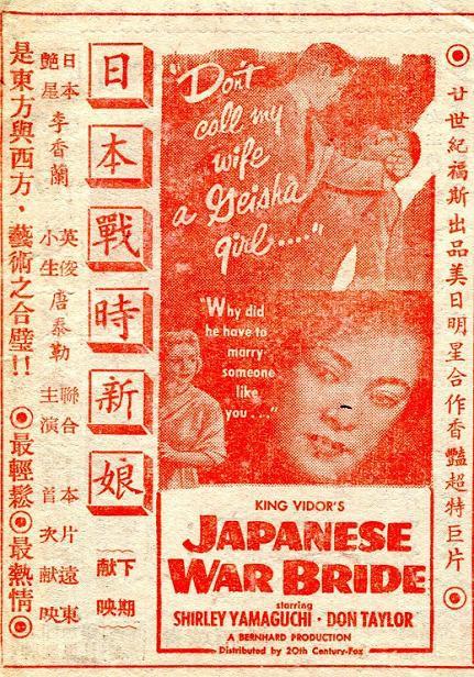 日本戰時新娘 -2