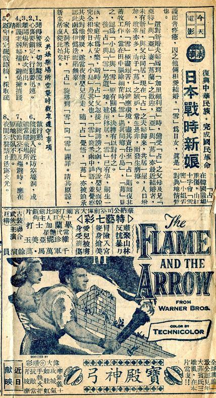 日本戰時新娘 -3