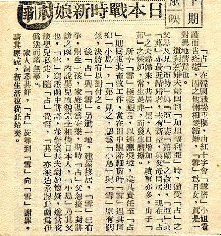 日本戰時新娘 -5