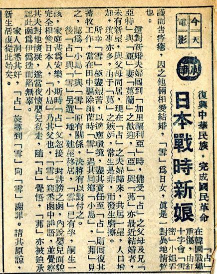 日本戰時新娘 -4