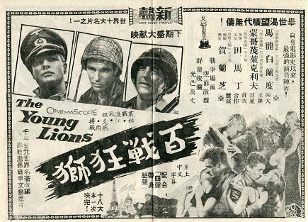 百戰狂獅 -4