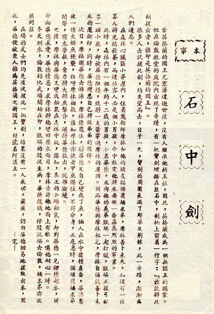石中劍 -3