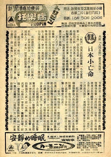 日本小亡命 -3