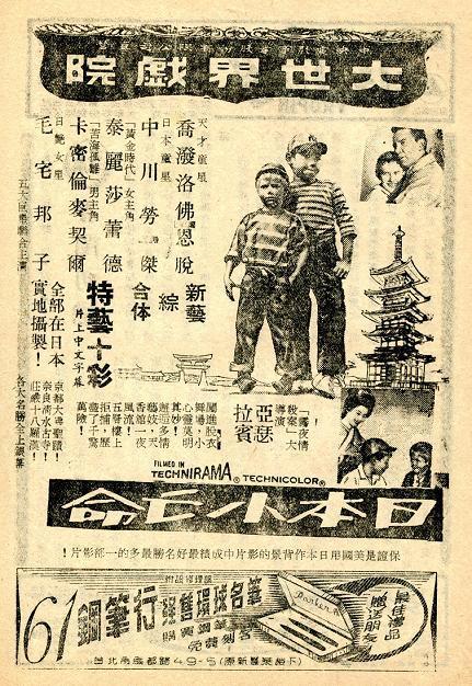 日本小亡命 -2
