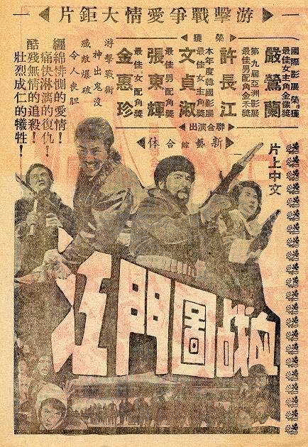 血戰圖門江 -2