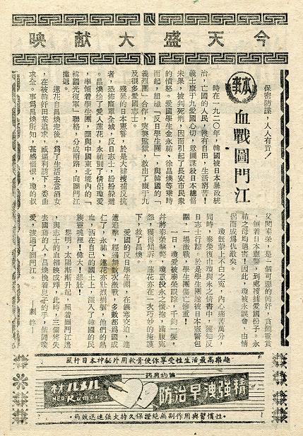 血戰圖門江 -3