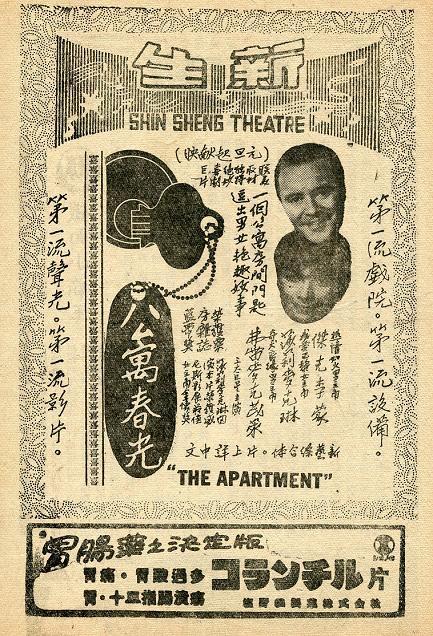 公寓春光 -2