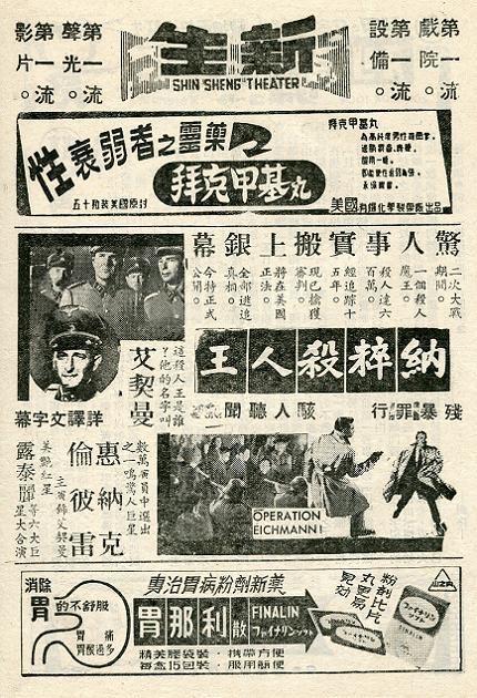 納粹殺人王 -2
