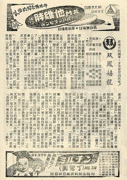 雙鳳嬉龍 -3