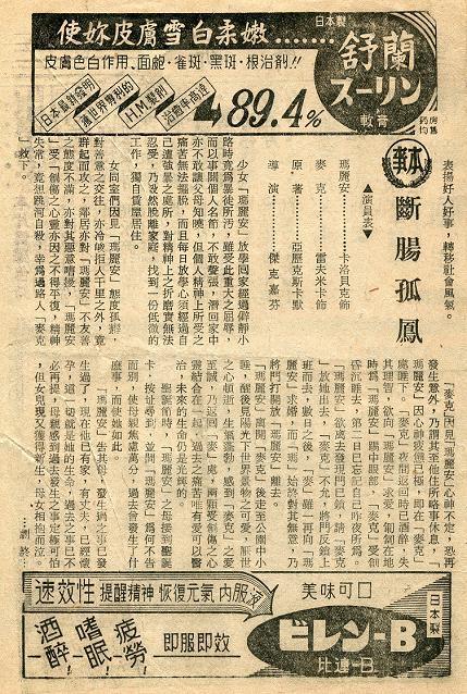 斷腸孤鳳 -3