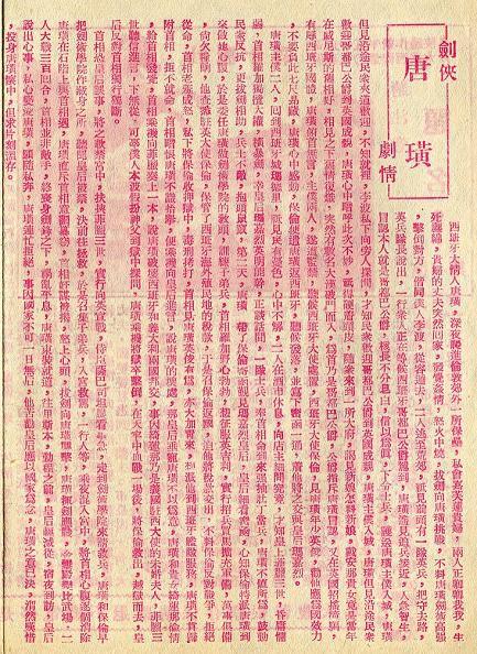 劍俠唐璜 -3