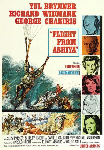 三勇士 (Flight from Ashiya)