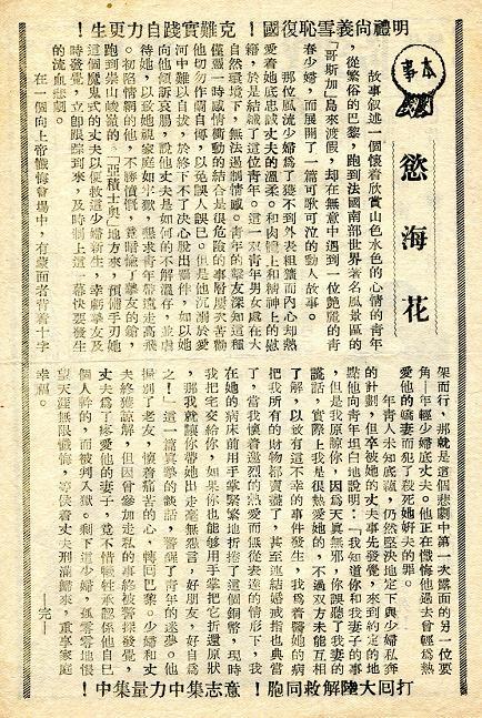 慾海花 -3