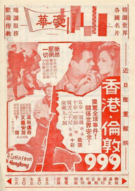 香港倫敦九九九 -2