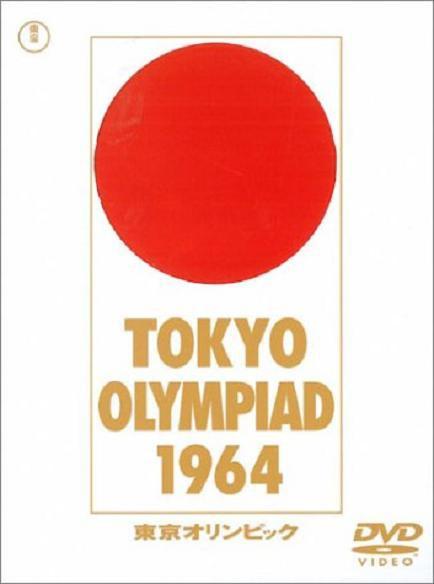東京世運會 (東京オリンピック)