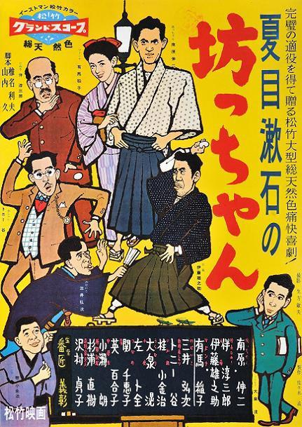 東京少爺 (坊つちやん)