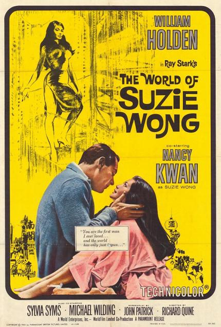 蘇絲黃的世界 (The World of Suzie Wong)