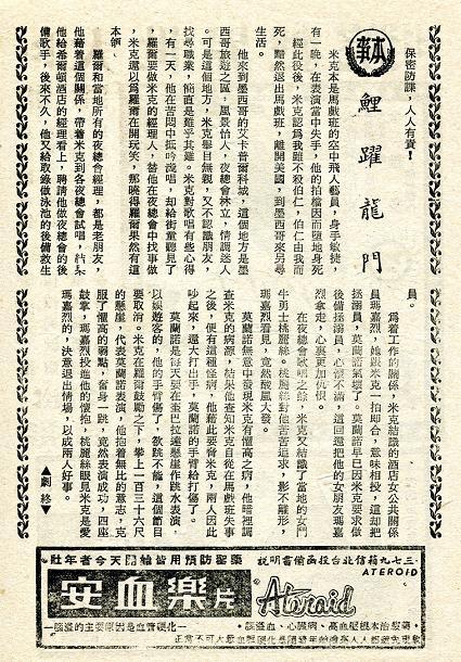 鯉躍龍門 -3
