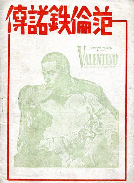 范倫鐵諾傳 -7
