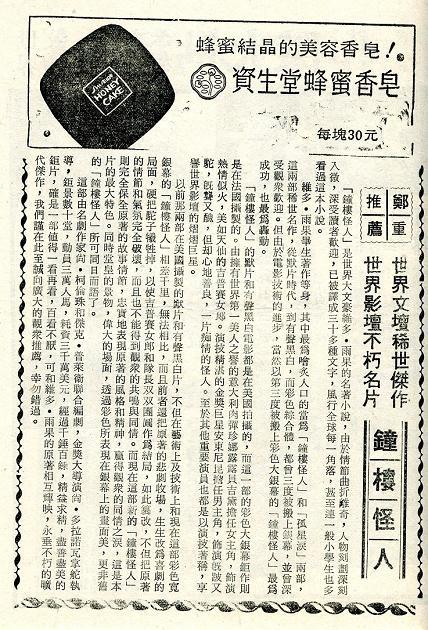 鐘樓怪人(1956) -5