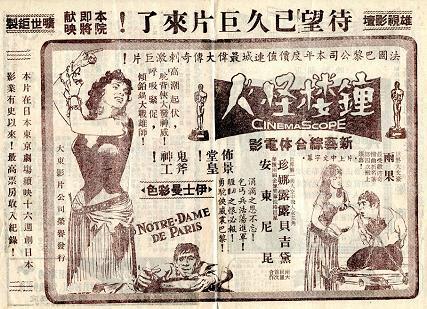 鐘樓怪人(1956) -2