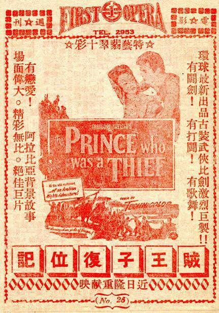 王子復國記 -4