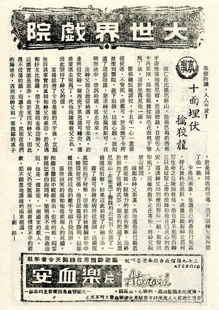 十面埋伏擒蛟龍 -3