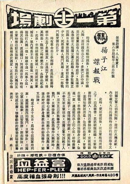 揚子江諜報戰 -3