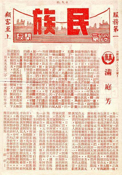 滿庭芳 -3