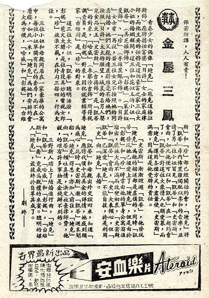 金屋三鳳 -3