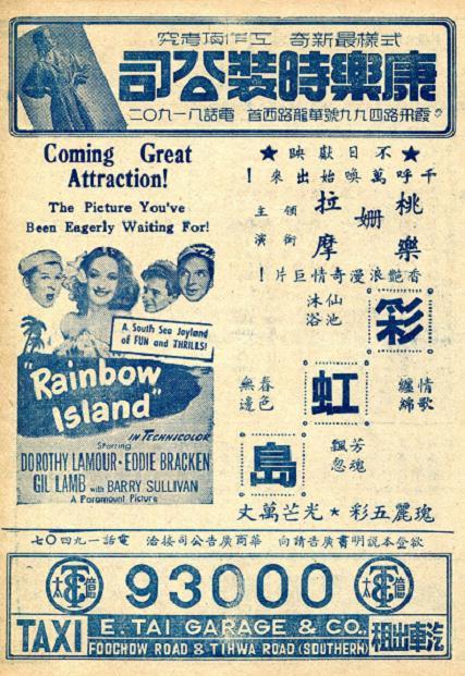 彩虹島 -7