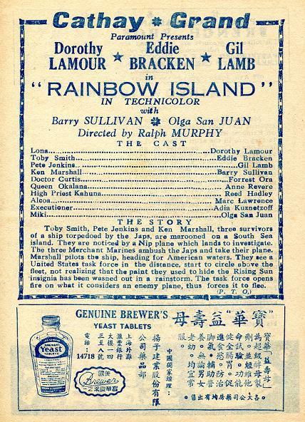 彩虹島 -5