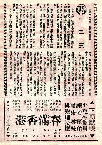 春滿香港 -2
