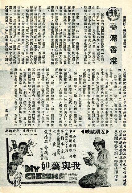 春滿香港 -3