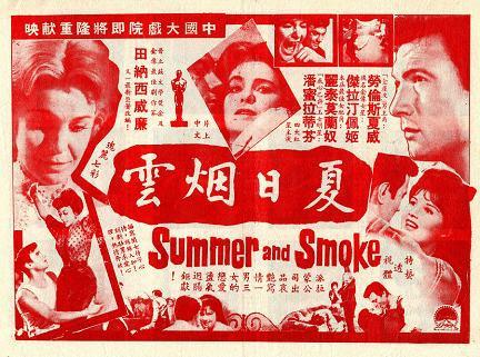 夏日烟雲 (Summer and Smoke)