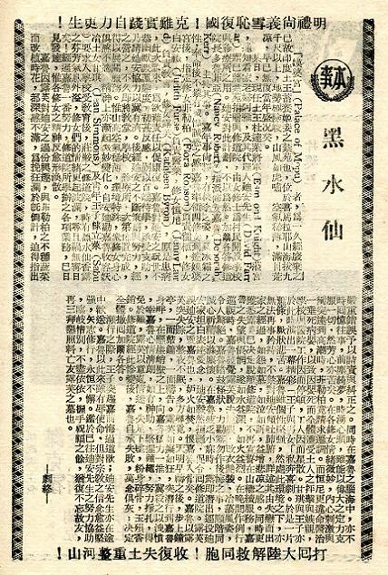 黑水仙 -3