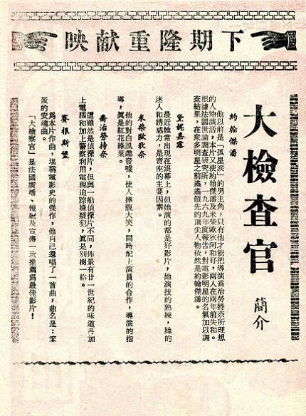 大檢察官 -4