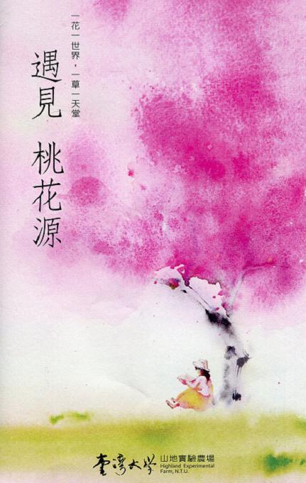 台灣大學「山地實驗農場」─「梅峰本場」