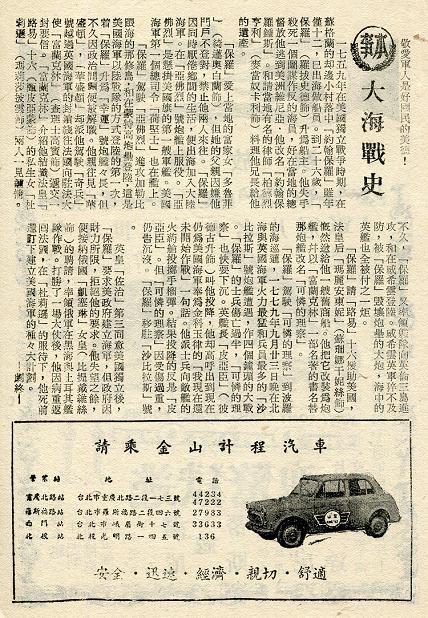 大海戰史 -3